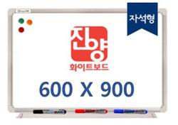 진양화이트보드 (자석형,600x900)