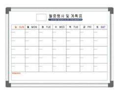 진양화이트보드 (월중행사표,600x900)
