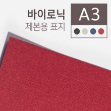 바이로닉 제본표지 A3(청색, 100매/권)