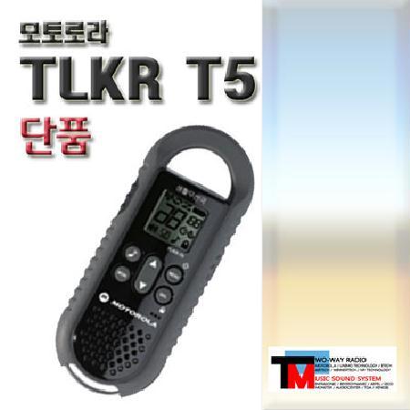 [모토로라]TLKR T5 무전기 단품 (충전기포함)