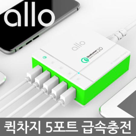 [allo]퀵차지 5포트 급속 멀티충전기 UC401QC 화이트