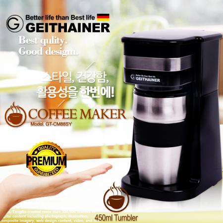 가이타이너 원컵 커피메이커