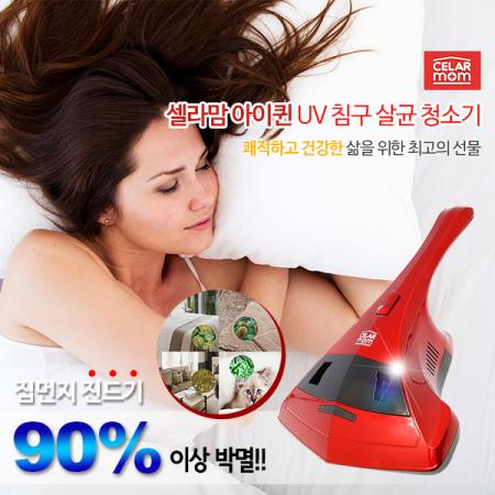 [셀라맘] 아이퀸(iQueen) UV 침구 살균 청소기