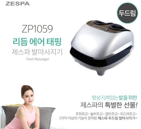 [제스파] 리듬 에어 태핑 발마사지기 ZP1059
