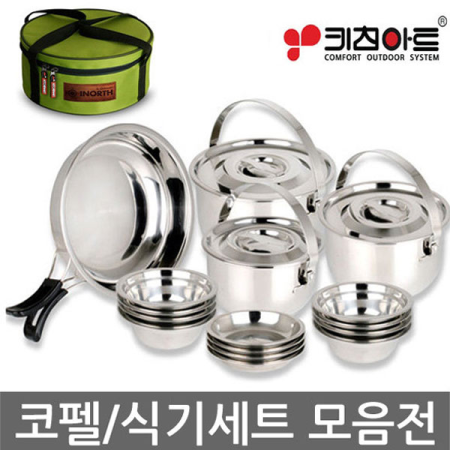 키친아트 캠핑 스텐레스 코펠 3~4인용