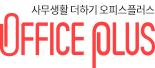 기업구매 비용절감 효과 1위 OFFICE PLUS