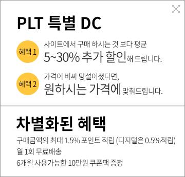 PLT 특별 DC(분문참조)