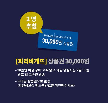 [파리바게뜨]상품권 30,000원